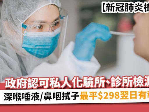 【新冠肺炎檢測】政府認可私人化驗所、診所檢測 深喉唾液/鼻咽拭子最平$298翌日有報告