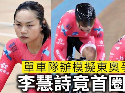【東京奧運】單車隊模擬爭先賽「神還原」 李慧詩三小時踩足四場
