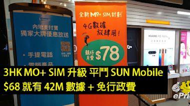 3HK MO+ SIM 升級 平鬥 SUN Mobile!$68 就有 42M 數據 + 免行政費