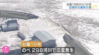 哈吉貝重創日本 直擊災後重建兩樣情