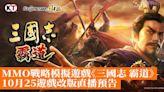 MMO戰略模擬遊戲《三國志 霸道》 10月25遊戲改版直播預告 - 香港手機遊戲網 GameApps.hk