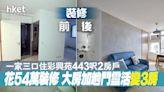 【居屋裝修設計】一家三口住彩興苑443呎2房戶 花$54萬裝修 大房加趟門靈活變3房 - 香港經濟日報 - 地產站 - 家居生活 - 裝修設計