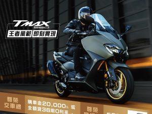 【台灣山葉】「TMAX 560」尊榮實現優惠