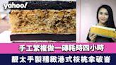 拿破崙餅|靚太手製精緻港式核桃拿破崙 手工繁複做一磚耗時四小時