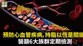 預防心血管疾病,持「脂」以恆是關鍵!醫籲6大族群定期檢測