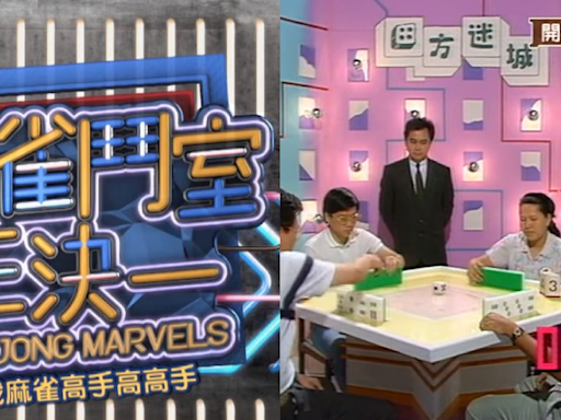 TVB推新麻雀真人騷招高手參與 被指翻炒亞視1989年麻雀遊戲?