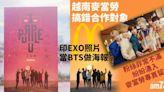 越南麥當勞搞錯合作對象 印EXO照片當BTS做海報 - 今日娛樂新聞 | 香港即時娛樂報道 | 最新娛樂消息 - am730