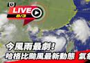 哈格比颱風最新動態 氣象局說明│Live線上直播│三立新聞網 SETN.COM