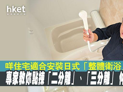 【地區‧人‧情】咩住宅適合安裝日式「整體衛浴」? 專家教你點揀「二分離」、「三分離」 仲有安裝需知 - 香港經濟日報 - 地產站 - 地產新聞 - 人物/專題