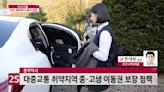 2km路費只要500韓元!韓地方政府為學生開通「上下學專用低價計程車」獲好評