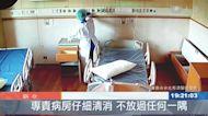 北慈專責病房 落實嚴格防疫措施