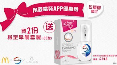 【McDonald's】購買指定超值早晨套餐 送自動泡沫洗手液機套裝或王子菁華洗衣產品(30/04-27/06)