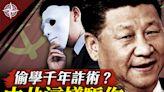 【十字路口】透視共產黨:謊言謀霸五套騙術