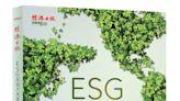 ESG投資術 永續、獲利雙贏