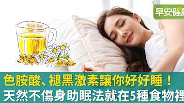 白天累翻、晚上卻輾轉難眠?五種食物幫你睡得更好