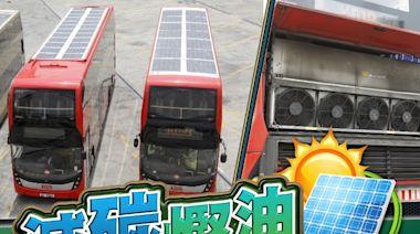 九巴第三代太陽能巴士周一面世 首航路線58X由屯門良景開出