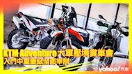 【發表直擊】2021 KTM Adventure大軍壓境!入門中重量級全面宰制!