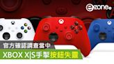 官方確認調查當中 XBOX X|S手掣失靈現像 - ezone.hk - 遊戲動漫 - 電競遊戲