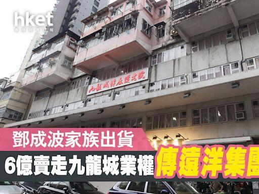 鄧成波家族6億賣九龍城業權 傳新買家為遠洋集團 - 香港經濟日報 - 地產站 - 地產新聞 - 土地招標拍賣