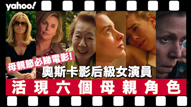【母親節必睇】奧斯卡影后級女演員活現六個母親角色!邊個係開明母親完美示範?