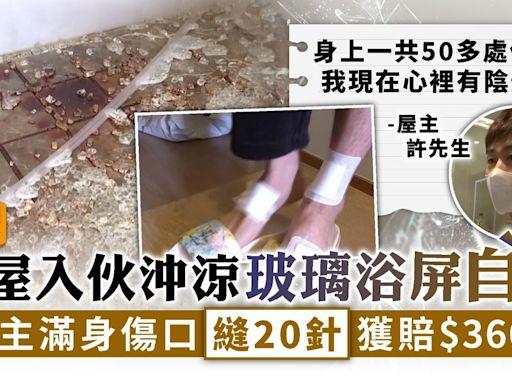 家居意外 ︳新屋入伙沖涼玻璃浴屏自爆 屋主滿身傷口縫20針獲賠$3600 - 晴報 - 家庭 - 家居