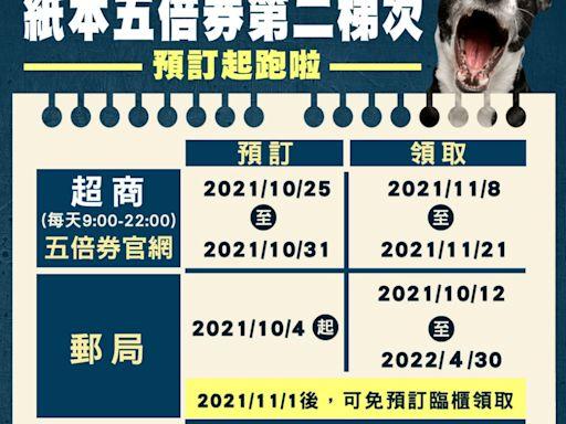台灣紙本五倍券第2梯次預訂時程10/25~10/31 首日逾58萬人預約 | 台灣英文新聞 | 2021-10-26 10:51:00
