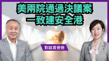 【珍言真語】袁弓夷:中共用超限戰對付香港台灣