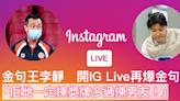 Juicy叮|金句王李靜開IG Live再爆金句:「佢哋一定揀獎牌多過揀男友」