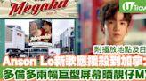 【Mirror】Anson Lo新歌全球應援殺到加拿大多倫多兩幅巨型屏幕晒靚仔MV | U Travel 旅遊資訊網站