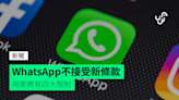 WhatsApp不接受新條款 用家將有四大限制 - 香港 unwire.hk