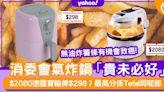 香港消委會氣炸鍋測試:貴不一定好
