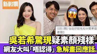 吳若希素顏黑眼圈勁大 網友嚇到唔認得 Jinny急為殘樣解畫 | 影視娛樂 | 新假期