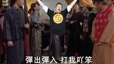 馬斯克澄清Tesla無沽貨 bitcoin低位10分鐘彈逾2000美元 日內跌幅收窄至7% | 蘋果日報