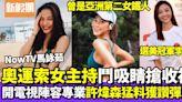 東京奧運 電視台女主持鬥搶眼 開電視許煒森夠猛料 「三鐵公主」吸睛又專業   影視娛樂   新假期