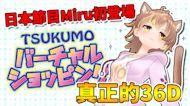 混血妹子Miru的36D大改造!日本購物節目中與主持人吵架【Virtual Cast】