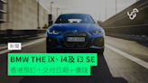 BMW THE iX、 i4及 i3 SE 香港預訂+交付日期+價錢