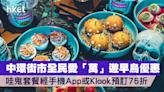 【萬聖節2021】中環街市全民愛「萬」遊哇鬼套餐 手機App或Klook早鳥優惠75折 - 香港經濟日報 - 理財 - 精明消費