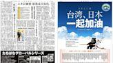 快新聞/東奧前夕80團體、企業「再登報感謝日本」