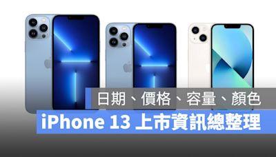 iPhone 13 上市時間、價格、顏色、規格資訊最新總整理 - 蘋果仁 - 果仁 iPhone/iOS/好物推薦科技媒體