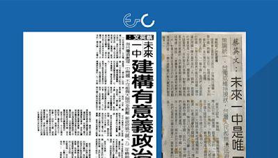 朱立倫揭蔡英文昔稱「一中是台灣民眾唯一選擇」:民進黨看清楚再罵