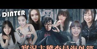 【DinTer】實況稽查員-海外篇!看好了世界,台灣網友只示範一次!特哥被反稽查的反應?甜美日本妹害羞告白?!