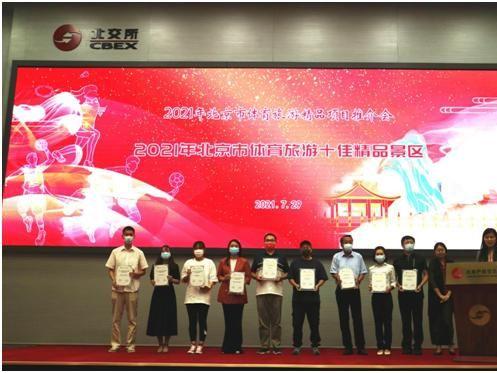 體育旅遊加速融合,北京集中推介60個精品項目