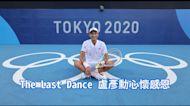 《奧運》The Last Dance 盧彥勳心懷感恩