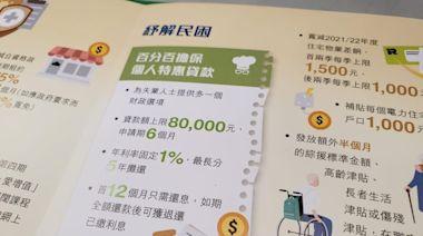 消息稱有不良信貸紀錄失業者亦可申請特惠貸款計劃