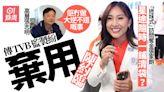 東京奧運︱陳約臨事業一鋪清袋? 高層張志明力撐:TVB冇怪佢