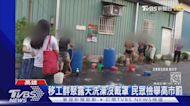 外籍漁工露天洗澡沒戴罩 民眾檢舉高市開罰