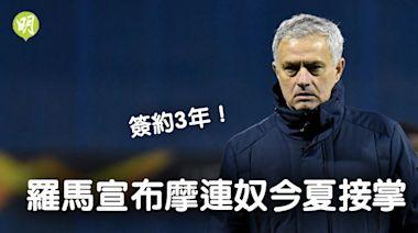 意甲|羅馬宣布摩連奴今夏接掌 簽約3年 (21:39) - 20210504 - 體育