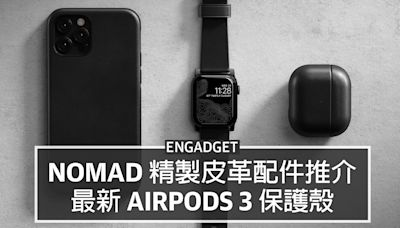 Nomad 精製皮革配件推介: AirPods 3 保護殼