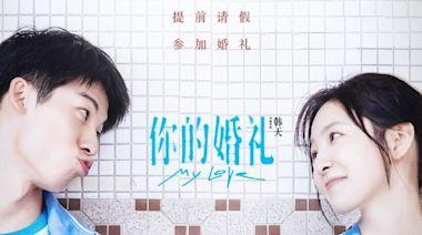 許光漢《你的婚禮》中國3天賣16億打垮張藝謀 評價兩極挨批「毀三觀」 | 蘋果新聞網 | 蘋果日報