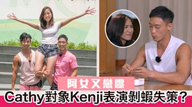 【阿女又戀嚟】12位男女齊入Camp Cathy對象Kenji表演剝蝦失策?